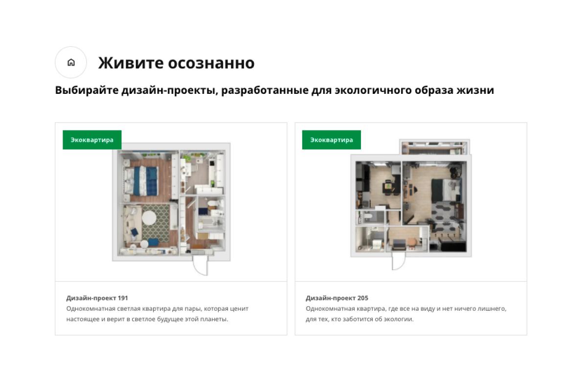 IKEA разработала дизайн-проекты квартир для экологичного образа жизни (фото 1)